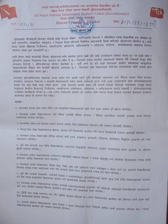 शैक्षिक सुधार गर्न, अखिल क्रान्तिकारीले बुझायो १६ बुद्धे माग पत्र  मागपत्र सहित