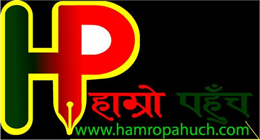 Hamropahuch