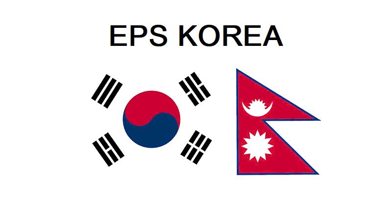 'प्रतिबद्ध कामदार' लाई कोरिया प्रवेशमा प्राथमिकता