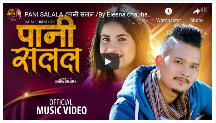 एलिना चौहान र बादल श्रेष्ठको 'पानी सलाल' गीत (सार्वजनिक हेर्नुहोस भिडियो)