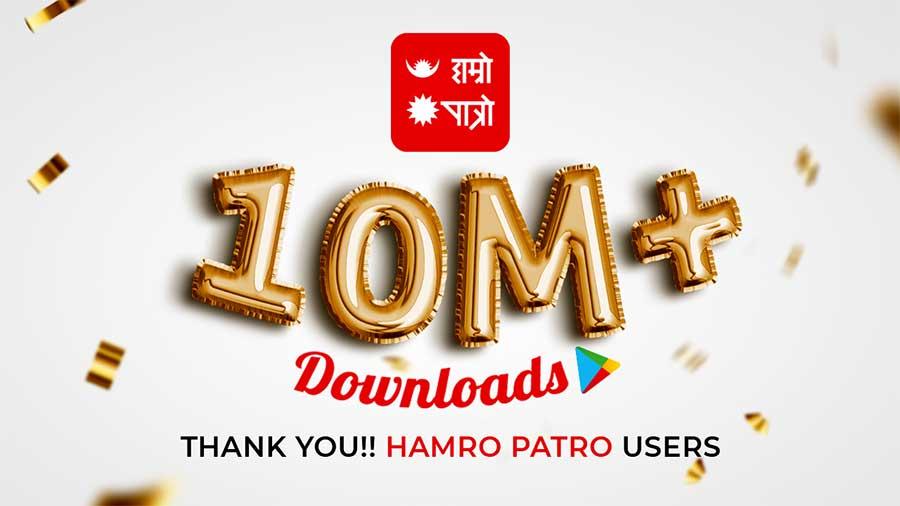 'हाम्रो पात्रो' एपको डाउनलोड १ करोड पुरा