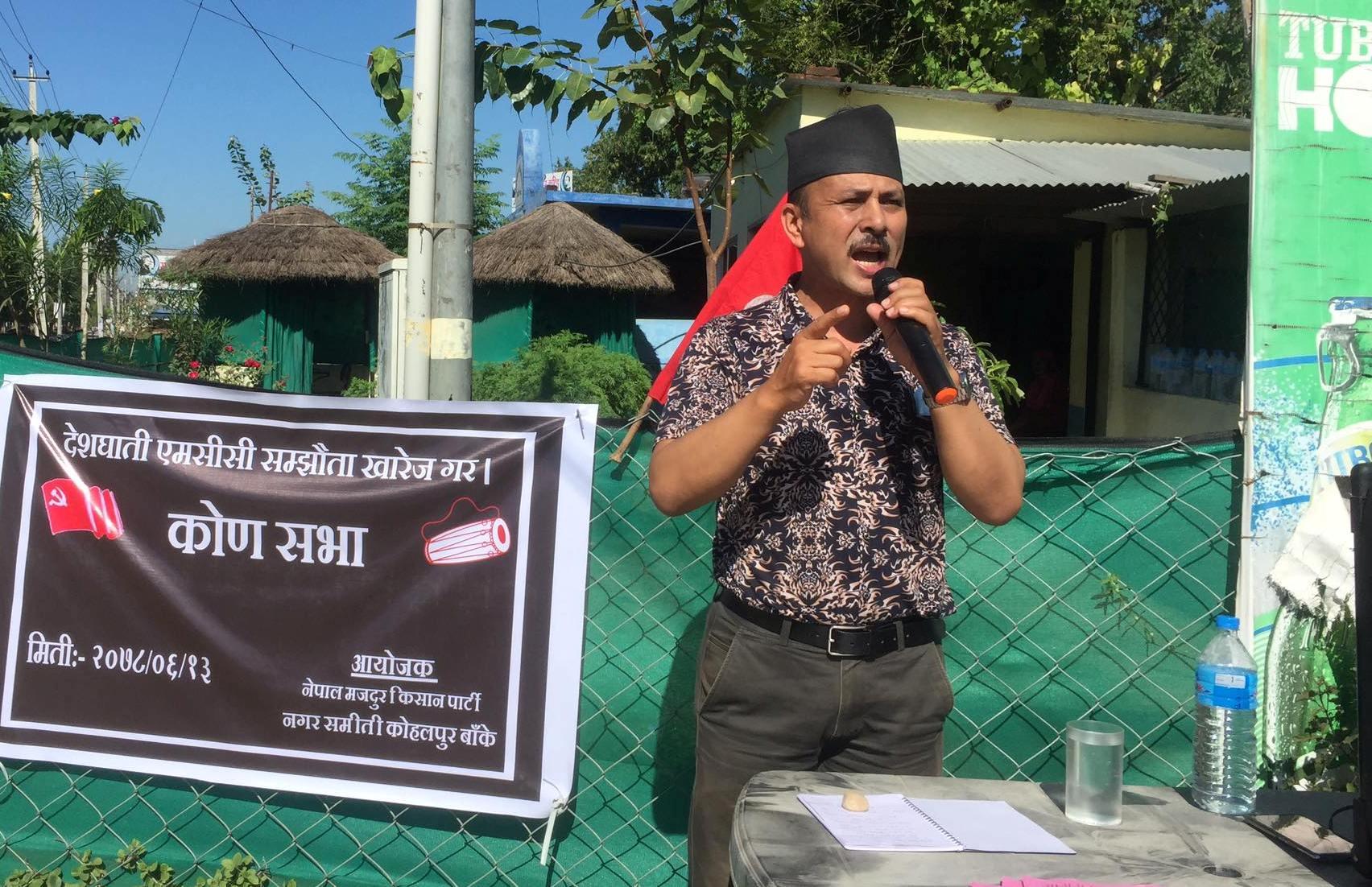 एमसीसीको खारेजीको माग गर्दै कोहलपुरमा नेमकिपाको विरोध सभा